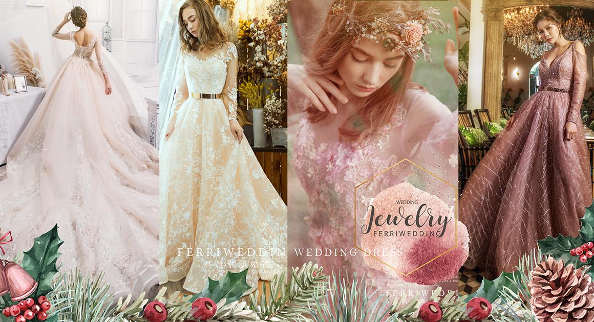 高雄翡麗 婚紗禮服