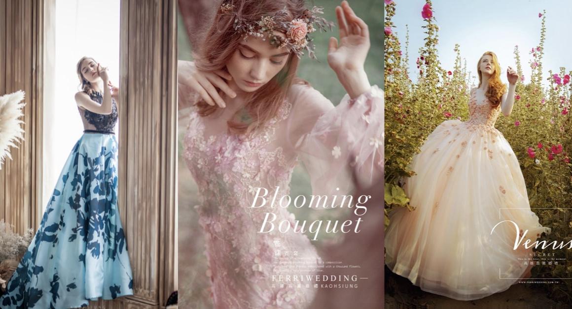高雄翡麗婚禮 婚紗禮服